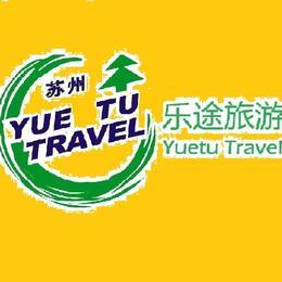苏州青旅乐途旅游