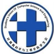 科大计算机分团委学生会
