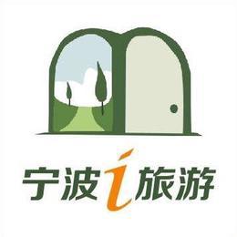 宁波i旅游