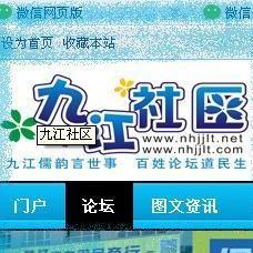 九江社区论坛