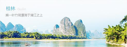 桂林游记,wide